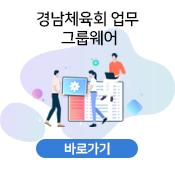 경남체육회 업무 그룹웨어