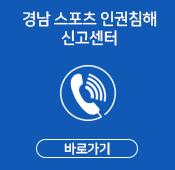 경남 스포츠인권침해 신고센터